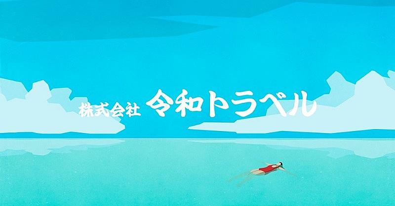 Relux創業者の篠塚氏、海外旅行事業で「令和トラベル」立ち上げ、デジタルで旅行予約を最適化、第1種旅行業を取得