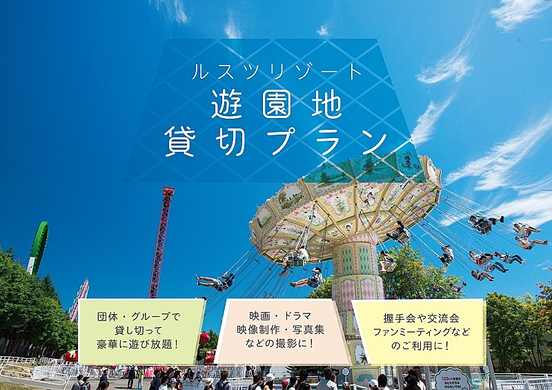 北海道・ルスツリゾート、遊園地の貸切プランを開始、団体・グループ利用やロケ・撮影に