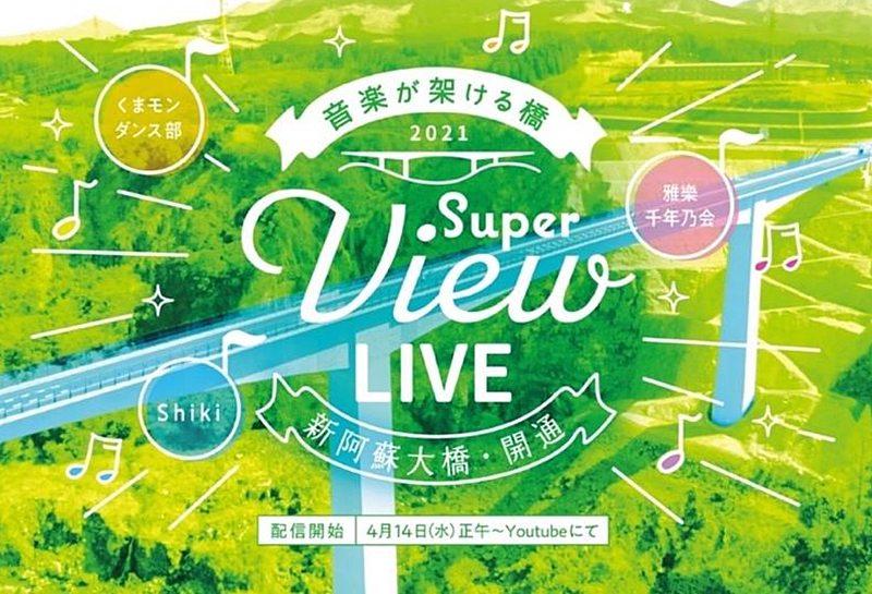 熊本復興のシンボル「新阿蘇大橋」開通記念LIVEの動画公開、10月には「阿蘇ロックフェスティバル」開催へ