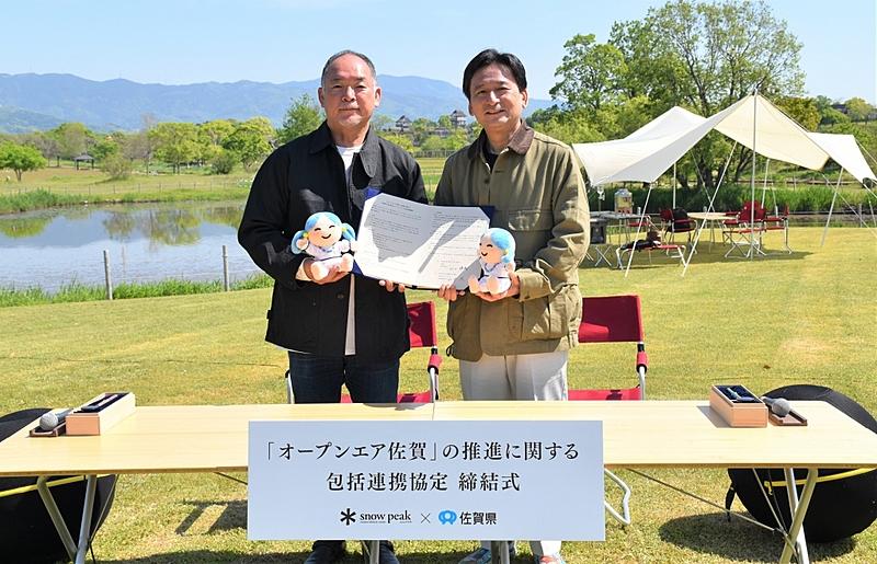 佐賀県、スノーピークスと包括協定、自然環境や地域資源を活かした魅力づくりなどで連携