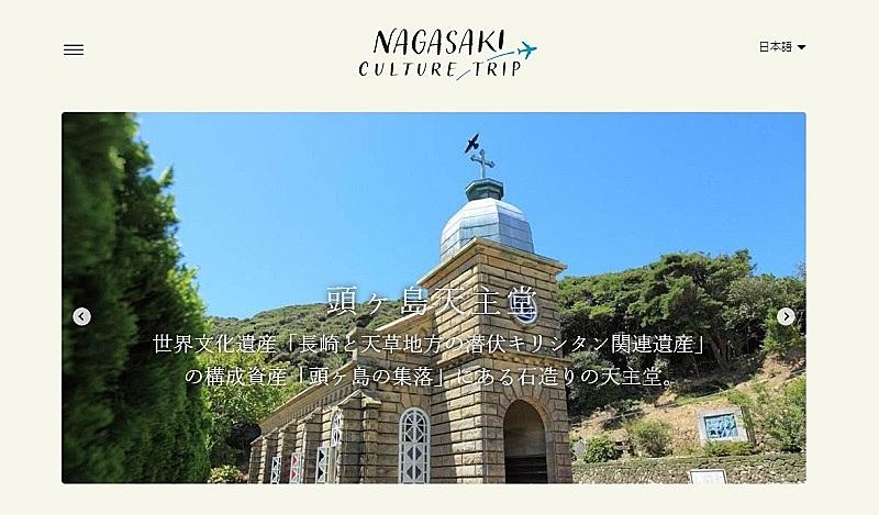 近ツー、「バチカンと日本の100年プロジェクト」で相互連携、長崎の観光促進図る