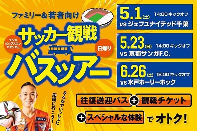 アルビレックス新潟、新たなサポーターづくりへサッカー観戦バスツアー、県内ファミリー&若者向けに