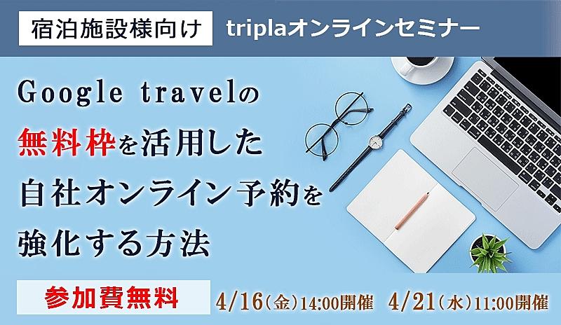 Googleトラベルの宿泊施設向け無料枠の活用法、トリプラ(tripla)が直販強化の手法を解説するオンラインセミナー ―4月16・21日開催(PR)