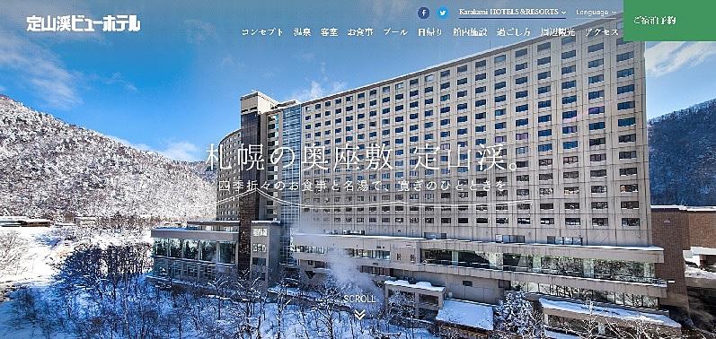 北海道・定山渓ビューホテル、カタログ通販大手のベルーナが買収、2月1日から休館中