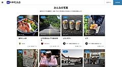 四国・お遍路旅のコミュニティ型サイト登場、ユーザー同士の交流やクチコミ情報など