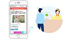 ヤフー、電子チケットで「顔認証」による入場可能に、埼玉県「ムーミンバレーパーク」で実証開始、NECらの技術活用