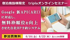 宿泊施設が直販を強化できる手法、Googleホテル広告ランク向上の仕組みを解説するオンラインセミナー、トリプラ(tripla)が開催へ ―6月18・22日(PR)