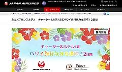 JALとプリンスホテル、「羽田発周遊チャーター+ホテル滞在」でツアー企画、日本でハワイ旅行の気分を体験