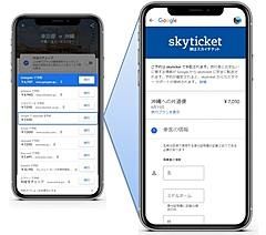 航空券予約skyticket、「Book on Google」に参画、日本のオンライン旅行会社として初めて