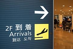 【図解】訪日外国人数、2021年6月は9300人、4カ月ぶりに1万人を下回る -日本政府観光局(速報)