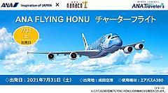 ANAホノルル線のA380遊覧飛行、セブン系旅行会社がエコノミー全席の受託販売へ
