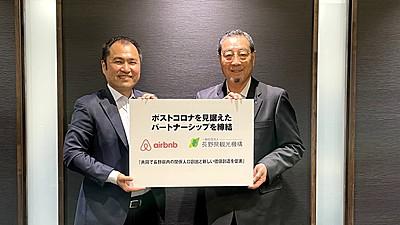 民泊エアビー、長野県観光機構と関係人口の創出へ、新たな観光価値の創造、伊那谷エリアなどで