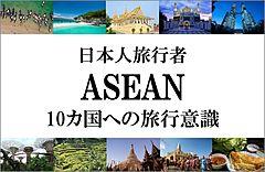 日本人旅行者の「ASEAN10カ国への旅行意識」オンラインセミナー、7月5日・6日開催 ―日本アセアンセンター(PR)