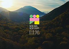 栃木県日光市、ブランド刷新で「知られざる日光」を訴求、観光客誘致や市民のシンボルとして
