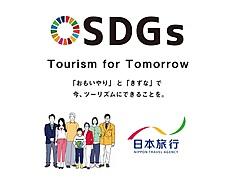 日本旅行、SDGsの取り組みを紹介する動画を配信、高校生向け次世代教育プログラムを収録