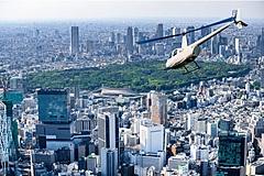 東京・セルリアン東急、ヘリで渋谷の絶景楽しむ宿泊プラン、東京ヘリポートまでの送迎付き