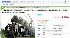 HIS、東武鉄道を利用するツアー発売、国内旅行の強化で鉄道会社と初めての船車券契約