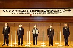 日本観光振興協会、ワクチン接種の緊急アピール、接種の加速化で観光交流正常化を、ワクチンパスポートの仕組みづくり呼びかけ