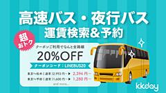 タビナカ予約のKKday、日本全国の高速バスの予約可能に、160社327路線が対象、インバウンド再開を見据えて多言語で