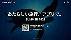 令和トラベル、22.5億円の資金調達、これまでにない海外旅行予約アプリを今夏リリース