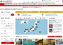 NTTドコモ、オンライン旅行予約「dトラベル」のサービス停止へ、来年3月に完全終了