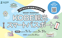 Kobe Tourism Bureau sells all-you-can-visit e-ticket for 46 tourist spots in the city