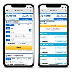 高速バス・飛行機・新幹線の最安値比較サイト「格安移動」、海外航空券の取り扱い開始、料金相場から旅行先の検討も