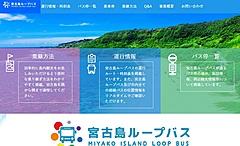 宮古島の循環バス、マスク着用でも顔認証で乗車可能に、観光客も乗車券なしで顔パス乗車