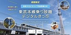 東京スカイツリー、デジタルきっぷを発売、「展望台+東武本線乗り放題」セットで、沿線の観光施設の特典も