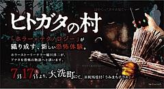 茨城県・大洗でデジタル恐怖体験、観光スポットめぐりで空間音響MRを活用
