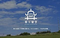 JR東日本、日本の祭りを基点に関係人口創出へ、秋田県の「なまはげ」など、オンラインから現地体験への参加につなぐ