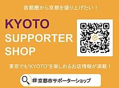 京都市、首都圏で「京都市サポーターショップ」を開始、ARナビ活用の情報発信、認定店舗は1ヶ月で64ヶ所に