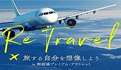 国内空港が地域観光復活に向けキャンペーン、新しい旅や再発見をテーマに、静岡空港など三菱地所の関連空港