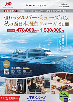 日本発着クルーズで「ワクチン接種者限定」商品が登場、ラグジュアリー客船の西日本周遊クルーズ、JTBが買取販売