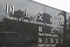 新国交大臣に公明党副代表の斎藤鉄夫氏、2008年の環境大臣に続き2度目の入閣