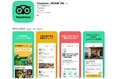 トリップアドバイザー、アプリ刷新、観光スポットのリスト保存で共有も可能に