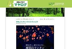 神戸の夜景スポットで「肝試し」イベント、ランタンひとつで下山ハイク、滞在型観光の促進で