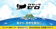 沖縄・石垣島で電子地域通貨を導入、ビーチ清掃や情報発信でコイン獲得、文化の学び体験などに利用可能に