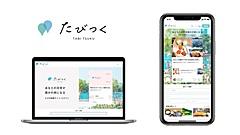 テレビ局子会社が旅のソーシャルメディア「たびつく」開始、福岡県に特化、地元の日常体験を共有して観光コンテンツに