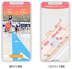 成田空港内の移動をAR案内、出国時から帰国時まで目的地をルート案内、テレコムスクエア社のPinnAR(ピナー)