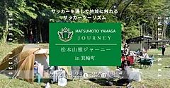 Jリーグ・松本山雅FC、ホームタウン箕輪で元選手と楽しむキャンプツアー、県内サポーター向けに、サッカー観光を推進
