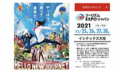 Tourism EXPO Japan 2021 in Osaka will be postponed to autumn 2023 due to uncertainty amid the pandemic