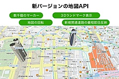 ナビタイム、観光事業者ら向けに新たな地図APIの提供開始、大型車を考慮したルート検索など
