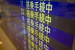 世界の上位300空港のうち14%がコロナ前よりも利用者が増加、国内線の好調で、減少は東アジアに集中