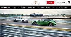 高級車ポルシェが日本にブランド体験施設を開業へ、車種を選べるドライビング体験、MICE施設も併設