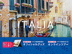 ベルトラ、イタリア政府観光局と共同で無料オンラインツアー、海外旅行の再開時に向けて