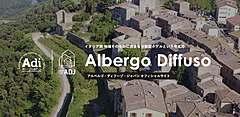 日本でも広がる、分散型ホテル「アルベルゴ・ディフーゾ」とは? 世界の第一人者が語る新たな地域再生と旅のカタチ