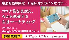 宿泊施設の自社サイト予約を増やすオンラインセミナー、Googleトラベル担当者の解説も、トリプラ(tripla)が開催へ ―8月17・25日(PR)