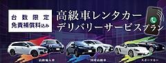 高級車レンタカーを指定場所までデリバリー、オリックスが自宅発のドライブを提案、首都圏の店舗で