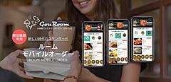 宿泊中の客室に、ホテル周辺の飲食店から食事を届けるサービス、大阪限定で導入無料キャンペーン